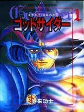 GODSIDER ゴッドサイダー(日文)