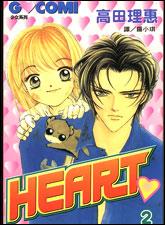 Heart甜心玫瑰
