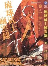 琉球武士瘋雲錄