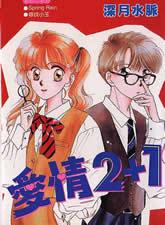 愛情2+1