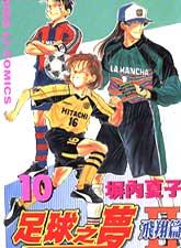 足球之夢II