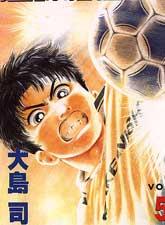 足球風雲III