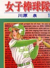 少女棒球隊