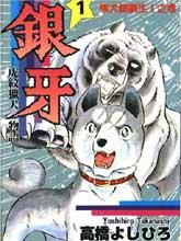 銀牙虎紋獵犬物語