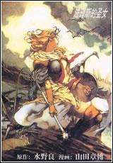 羅德島戰記-法裡斯的圣女