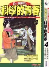 貓柳田之科學的青春