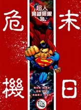末日危機:超人-飛躍無限3D