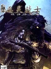 惡靈騎士-眼淚的足跡