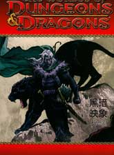 龍與地下城世界黑暗映像