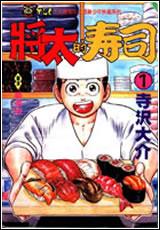 將太的壽司II