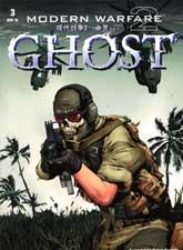 現代戰爭-幽靈