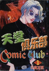 天堂俱樂部