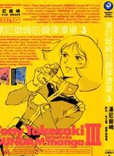 湯尼岳崎的鋼彈漫畫