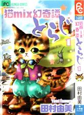 貓MIX幻奇譚