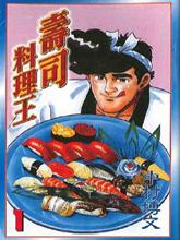 壽司料理王