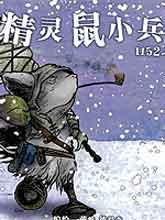 精靈鼠小兵1152之冬