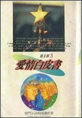 愛情白皮書 II