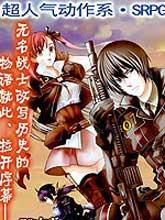 戰場女武神3-紅色命運的戰乙女