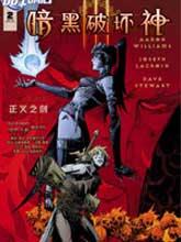 暗黑破壞神3:正義之劍