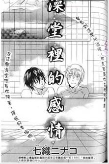 澡堂裡的感情