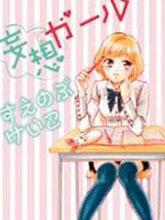妄想GIRL