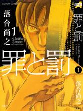 罪と罰(日文)