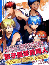影子籃球員同人 KISEKI LOVE MODE
