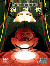 終極漫畫系列鋼鐵俠