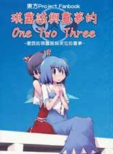 靈夢和琪露諾的One-Two-Three
