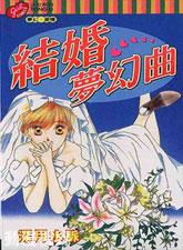 結婚夢幻曲