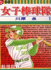 女子棒球隊