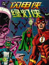 綠燈俠與閃電俠:神速拍檔