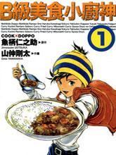 B級美食小廚神