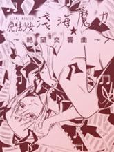 魔法少女淺海☆魔力~絕望交響曲~