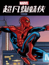 超凡蜘蛛俠2電影前奏漫畫