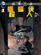 新52蝙蝠俠與超人:未來末日