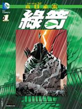 新52綠箭:末日未來