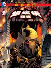 新52蝙蝠俠與羅賓:未來末日