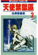 天使禁獵區(日文版)