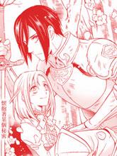 做夢的騎士與秘密的公主