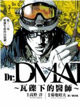 Dr.MART瓦礫下的醫師