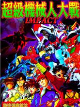超級機器人大戰IMPACT