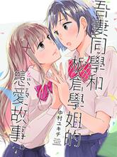 吾妻同學和板倉學姐的戀愛故事