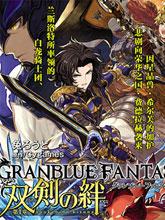 碧藍幻想-雙劍之羈絆