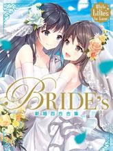 White Lilies in Love BRIDE s 新婚百合集