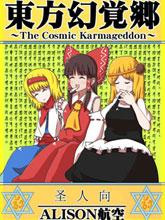 東方幻覺鄉~The Cosmic Karmageddon~