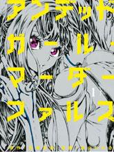 Undead Girl·Murder Farce