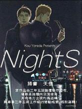 NightS(單行本)