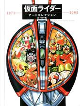 蒙面騎士1971----2003設定畫冊