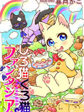 黑白貓咪幻想曲